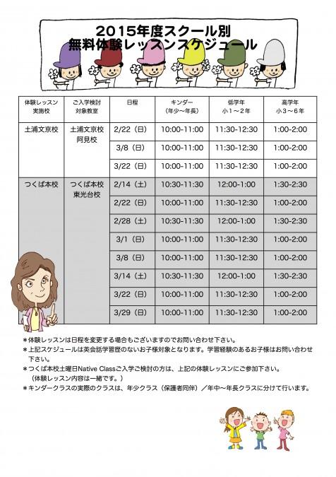 スクール別体験レッスンスケジュール2015