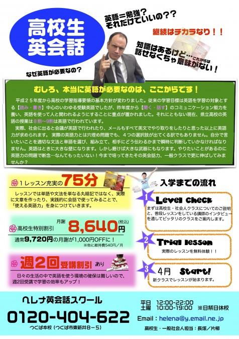 高校生 PDF