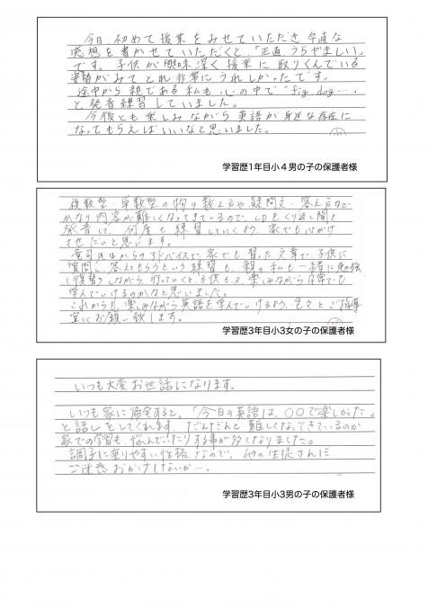 参観コメント4