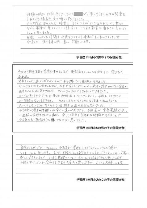 参観コメント2