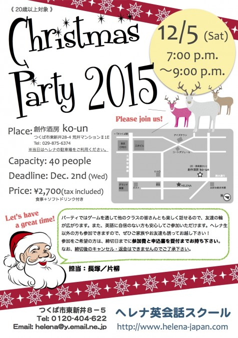 2015 Christmas Partyポスター用