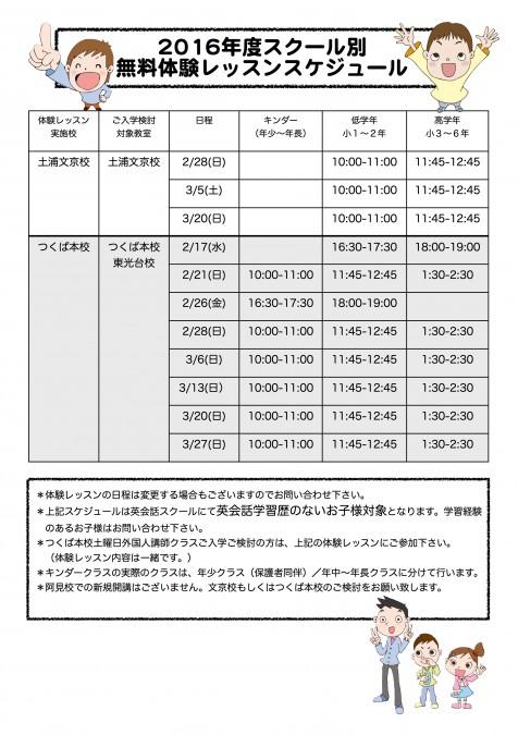 スクール別体験レッスンスケジュール2016