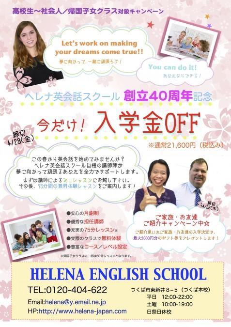 2016年4月入学金OFF のコピー 2.pages