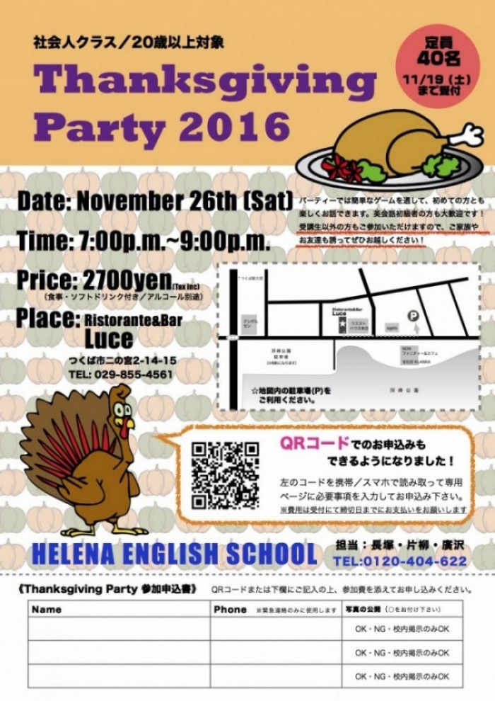 thanksgiving-party-%e3%81%ae%e3%82%b3%e3%83%94%e3%83%bc-pages