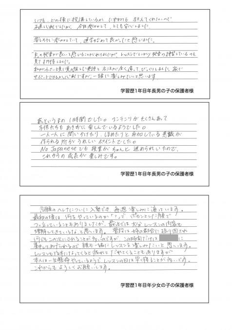 参観コメント3